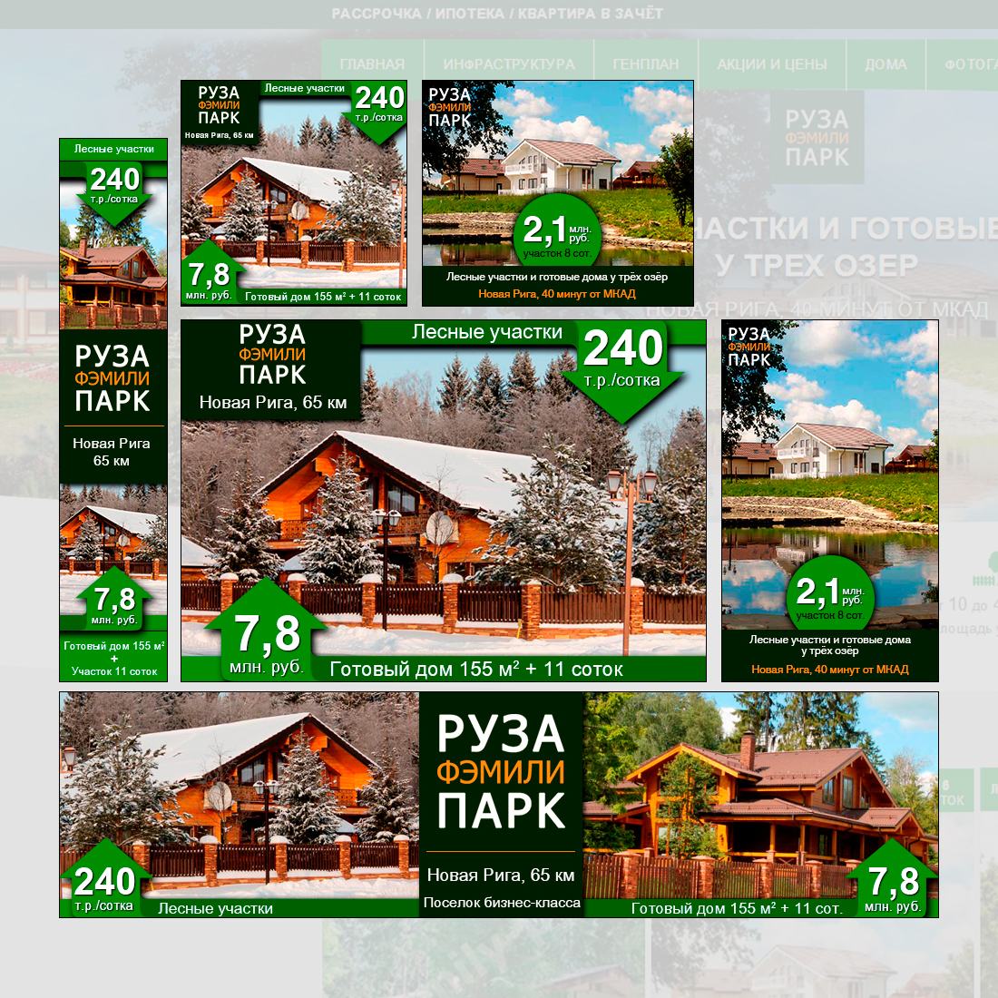 web_banner_ruza_family_park