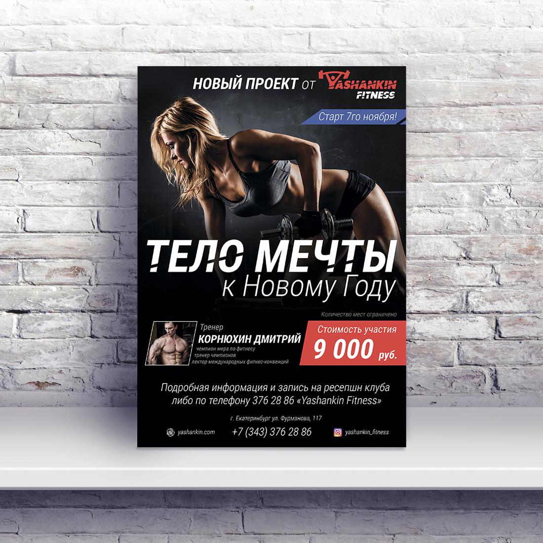 listovka_fitnes
