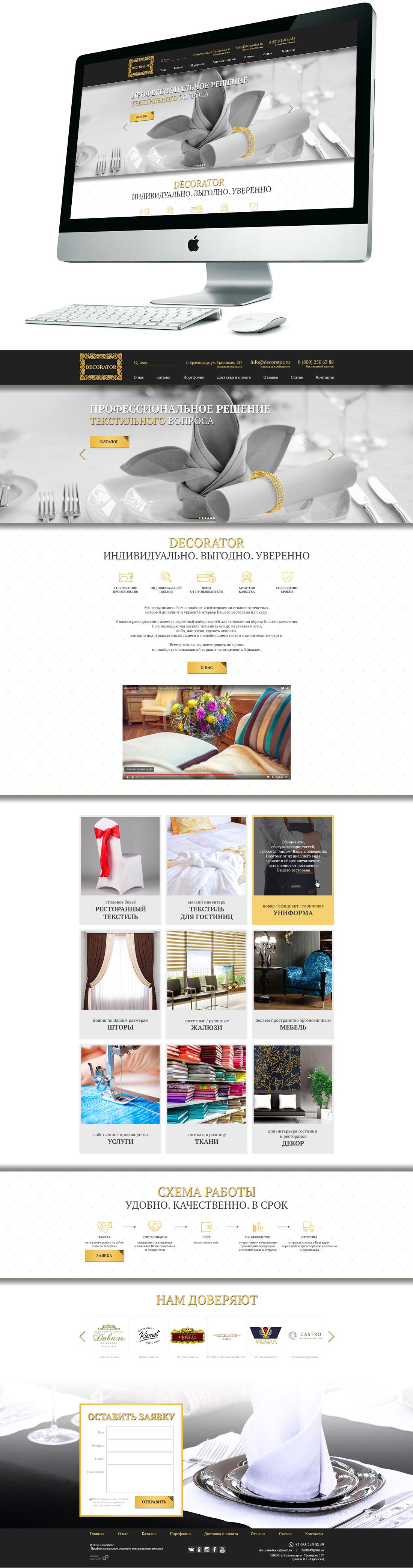 decorator_site_dizajn