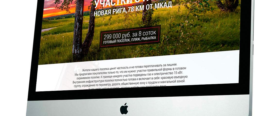 Дизайн Landing Page для КП «Горки 9-18»