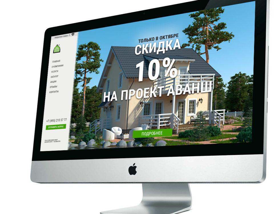 Дизайн сайта для строительства домов по разным технологиям