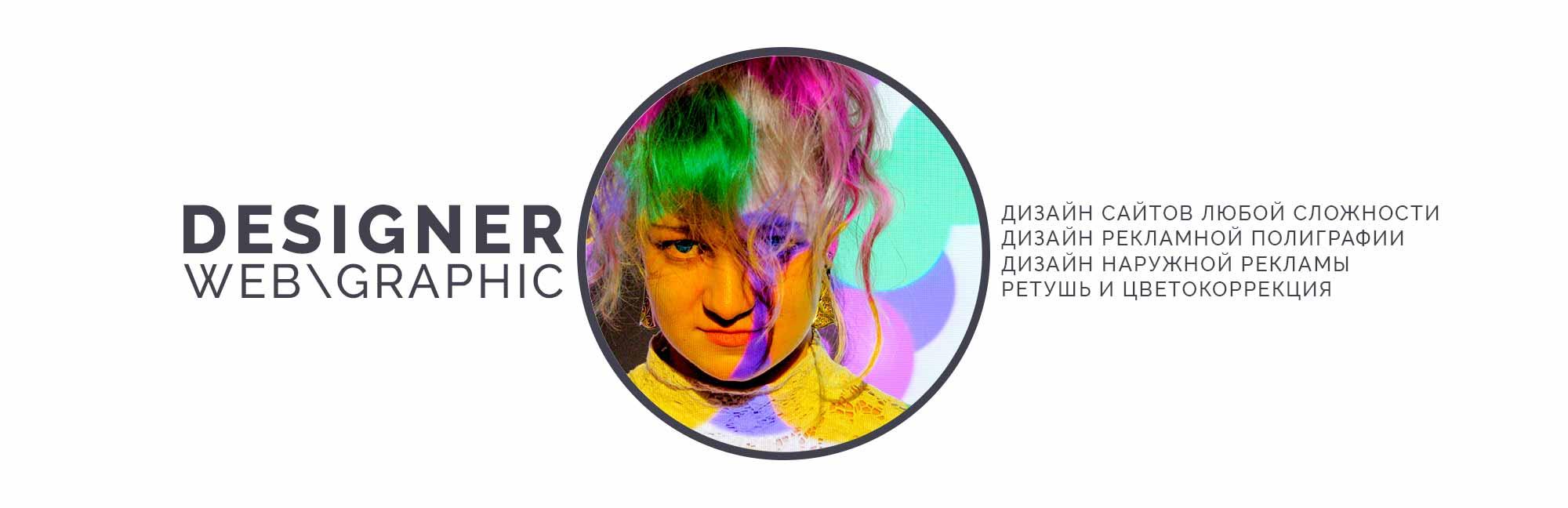 Анастасия Попова web-дизайнер