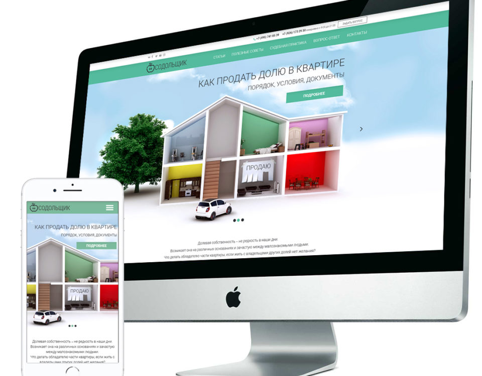 design_site_sodolshik_adaptiv
